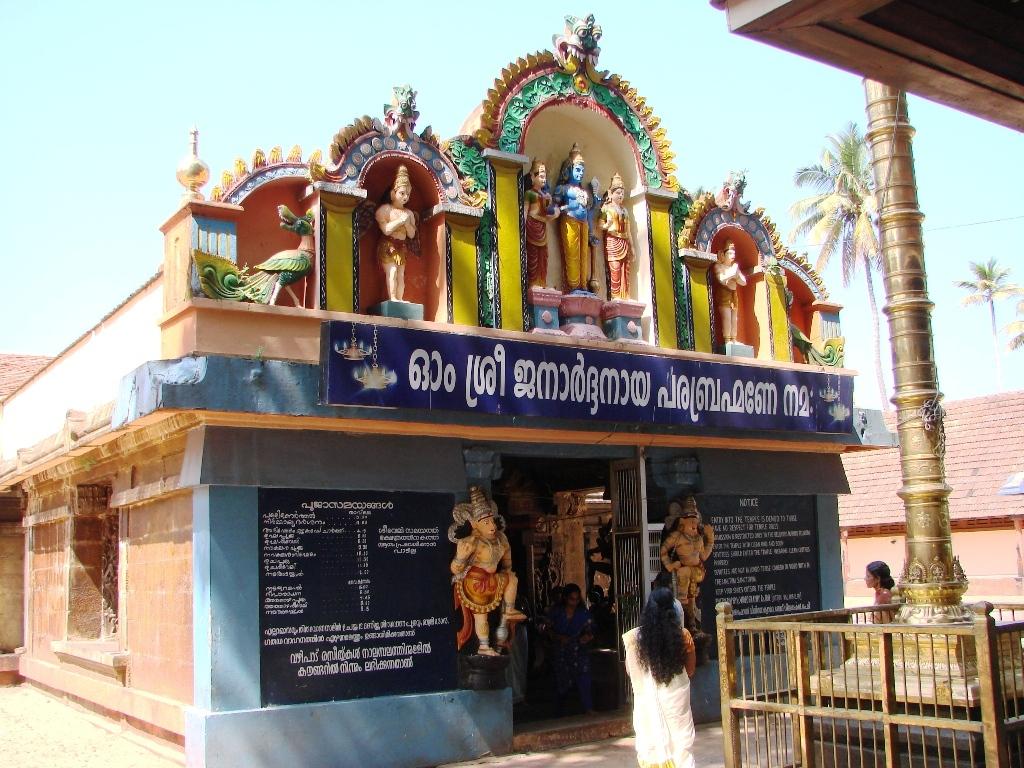 Janardhanaswamy Temple, Kerala